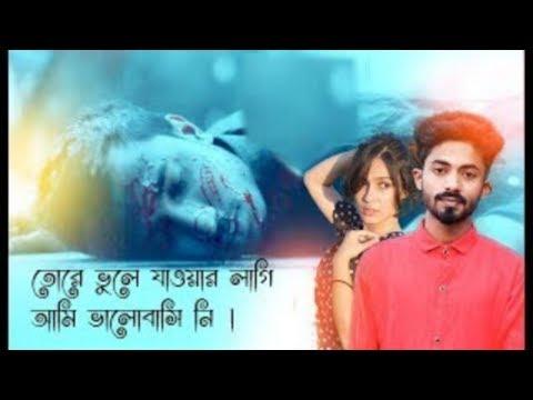 Tore Vule Jawar Lagi Ami Valobashini | Arman Alif | 2019 | Bangla Official Video Song |