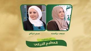 سهى براهمة و سمر فياض - الحلقة الثامنة 8
