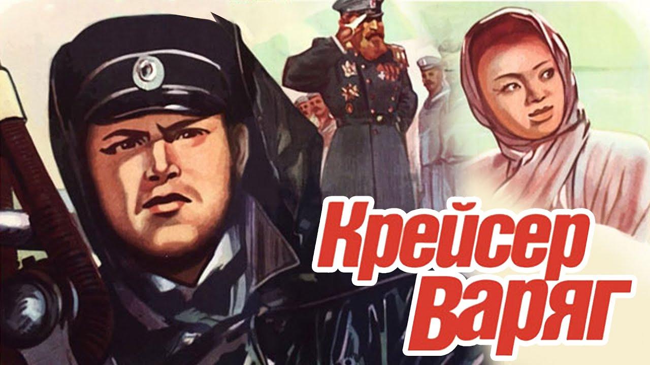 """Крейсер """"Варяг"""" (1946)"""