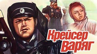 Крейсер Варяг 1946