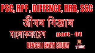 Life science , jibon biggan , Important QUESATION in Bengali ,