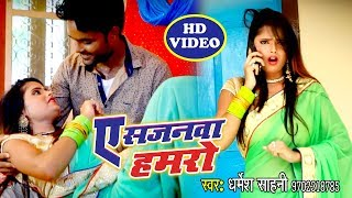 Dharmesh Sahni का सबसे हिट विडियो - Ae Sajanwa Hamro - Bhojpuri Superhit Song 2018
