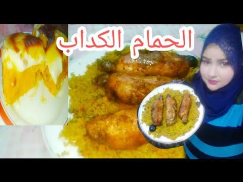 تعالوا شوفوا الغدا بقا حمام كداب وارز بالخضار والحلو بطاطا بالبشاميل Youtube