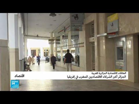 الجزائر أكبر الشركاء الاقتصاديين للمغرب في أفريقيا  - 11:54-2018 / 11 / 13