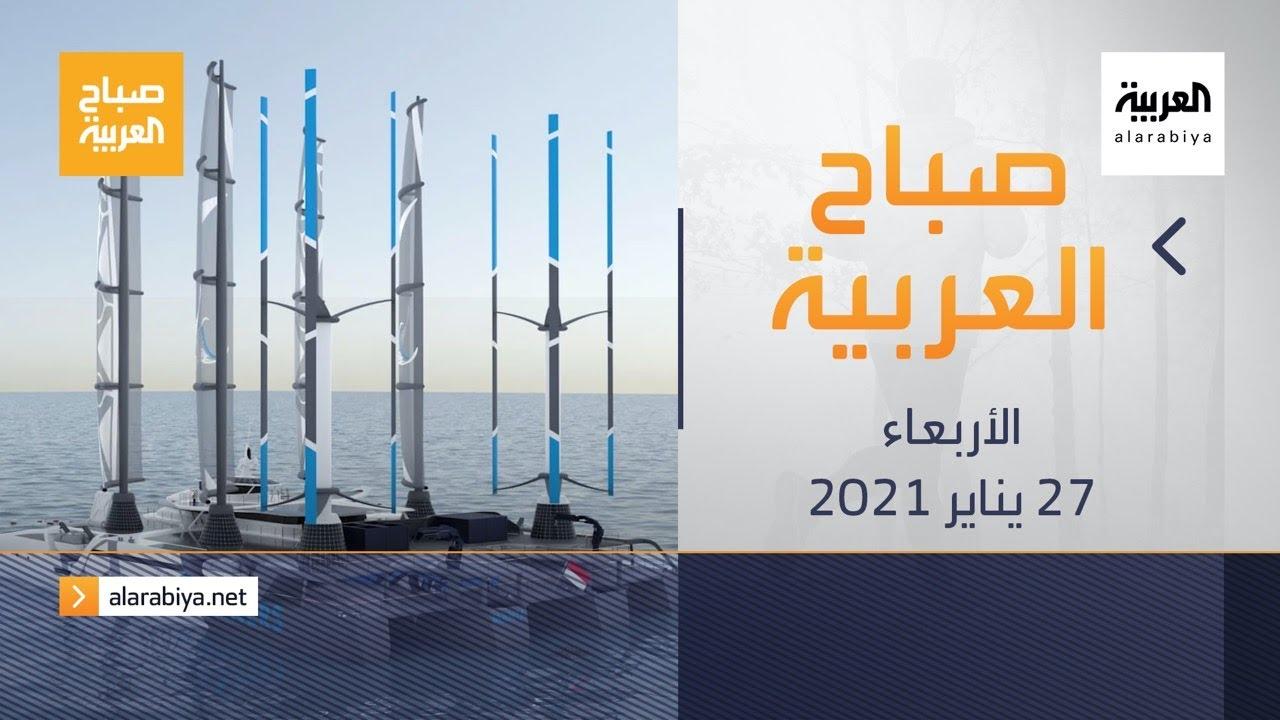 صباح العربية الحلقة الكاملة | اختراع فرنسي لتنظيف البحار بالطاقة الشمسية  - 10:59-2021 / 1 / 27