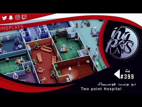 بث مباشر رقم (399) فلوس نبي نوصل 3 مليون  - تو بوينت هوسبيتال  - Two point Hospital