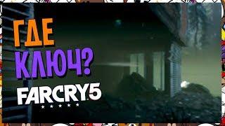 FAR CRY 5 - В ПОИСКАХ КЛЮЧА #3