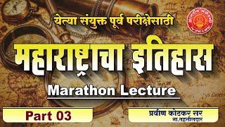 Marathon Lecture 03 महाराष्ट्राचा इतिहास- प्रवीण कोटकर सर (नायब तहसीलदार )