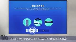 [2020 삼성 TV 문제해결] 셋탑박스를 TV 리모컨…