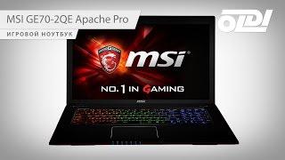 Игровой ноутбук MSI GE70-2QE Apache Pro. Обзор и тестирование.