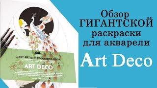 Обзор гигантской раскраски для акварели ''Ар-Деко''