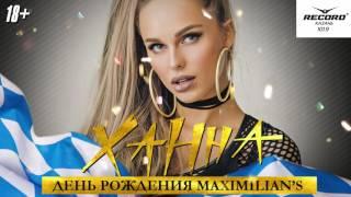 Ханна 29 июня в «Максимилианс» Казань