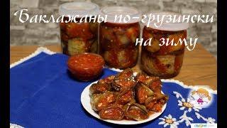Жареные баклажаны по-грузински на зиму - нереально вкусно! Georgian eggplants.