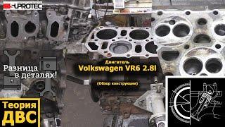 Двигатель Volkswagen VR6 2.8l (обзор конструкции)