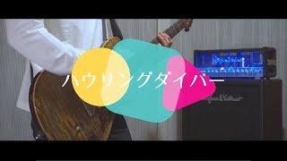 【ギター】ハウリングダイバー / BLUE ENCOUNT 弾いてみた