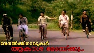 Aakashamedakku Vathilundo... | Malayalam Movie Venalkkinavukal Song