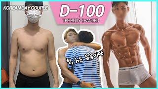 35세 인생 첫 다이어트 첫 바디프로필 도전! 100일동안 -15kg 게이커플 VLOG Korean gay couple body profile