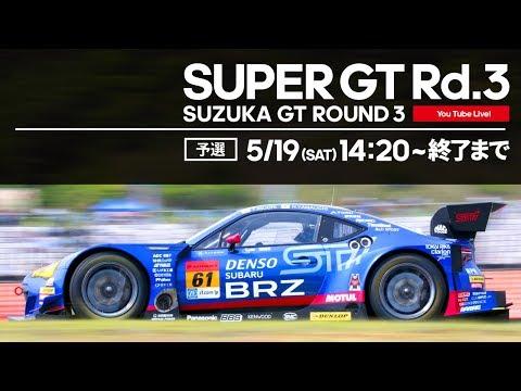 【LIVE】SUPER GT 2018 Rd.3 鈴鹿・予選