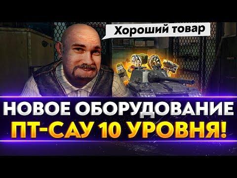 НОВОЕ ОБОРУДОВАНИЕ ДЛЯ ПТ-САУ 10 УРОВНЯ!