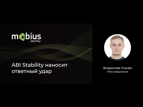 Владислав Усачёв — ABI Stability наносит ответный удар