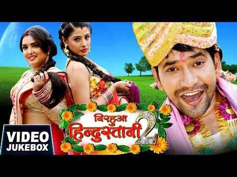 "Nirahua Hindustani 2 - Dinesh Lal ""Nirahua"" - Aamrapali Dubey - Video Jukebox - Bhojpuri Hit Songs"
