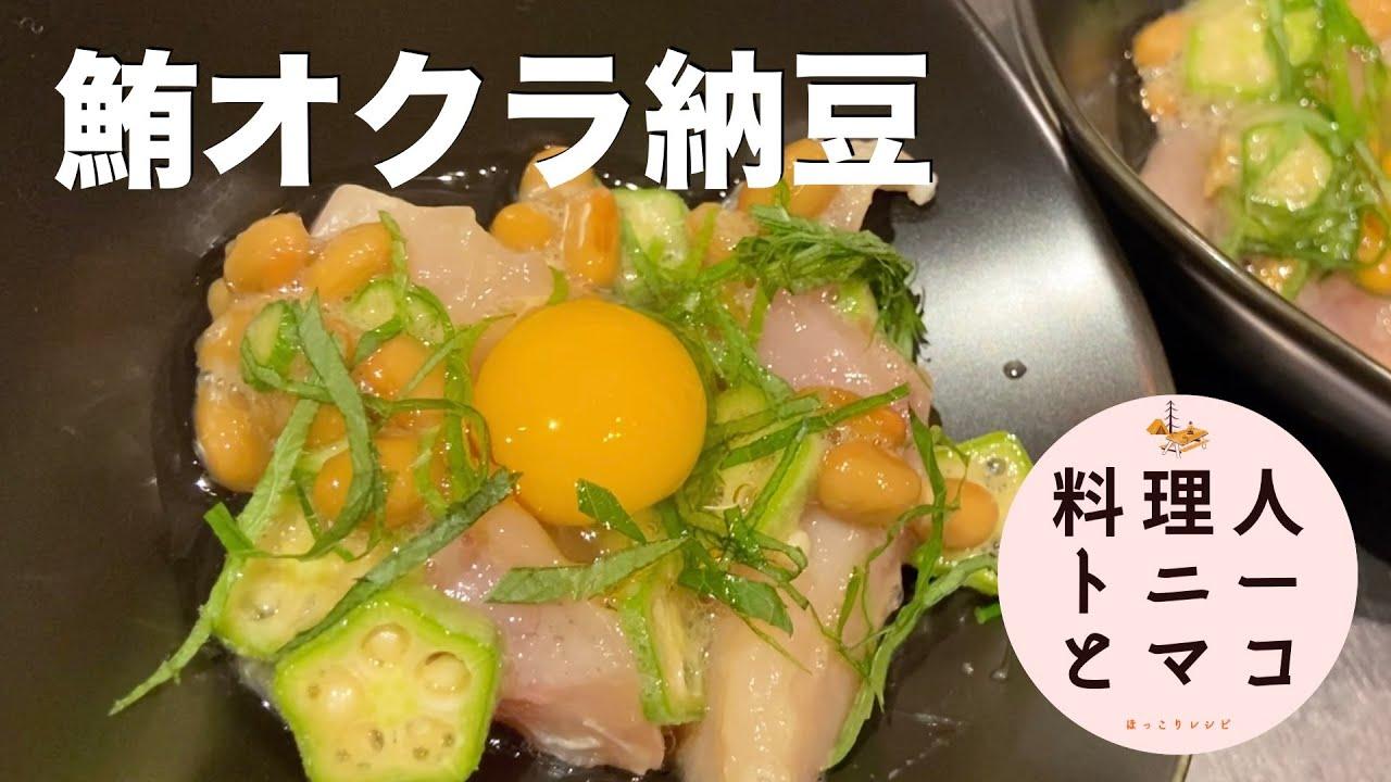 【プロが教える!】超簡単おつまみレシピ『まぐろのオクラ納豆和え』♪