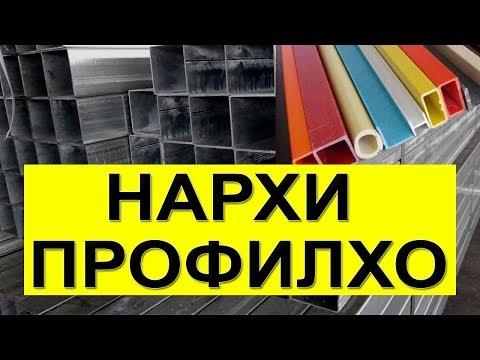 Нархи профилхо дар бозори Атуш - Баракат (Хучанд)