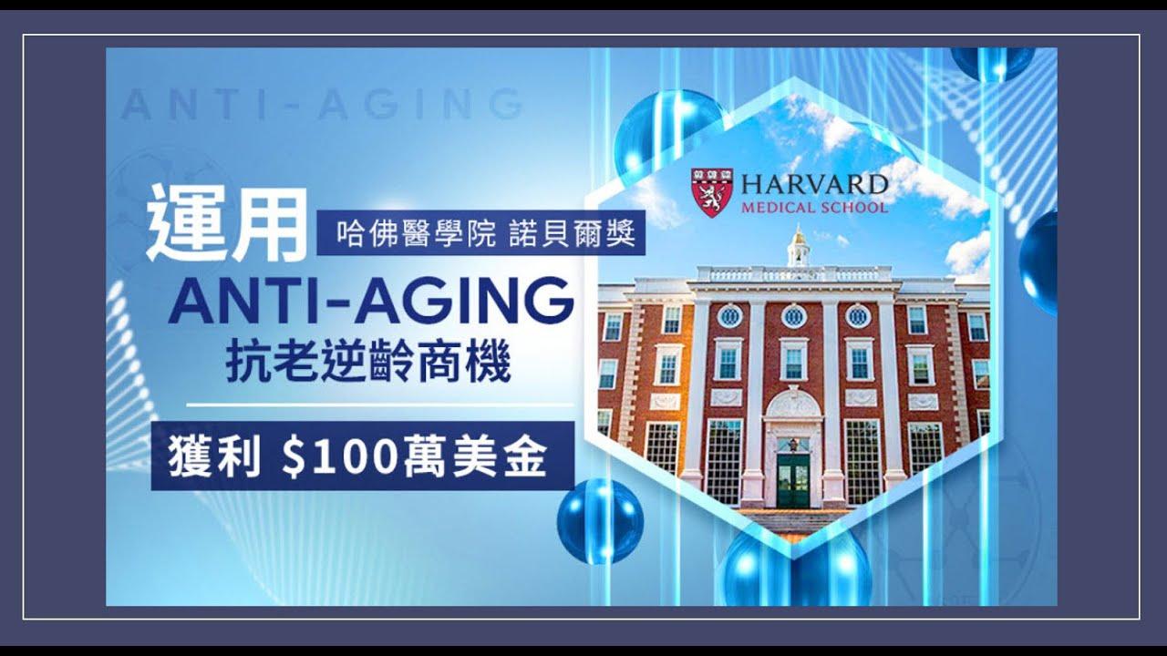 如何把握 哈佛醫學院 諾貝爾獎 抗老逆齡 商機 得到健康 + 為你自己獲利 $100萬美金?【限100人】