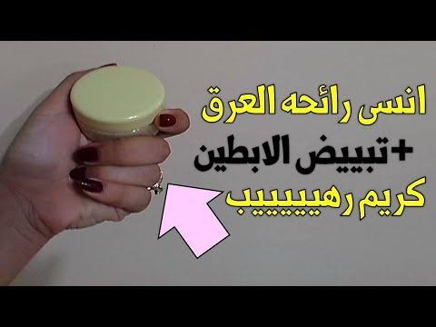 كريم عجييييب للقضاء علي العرق وتبييض منطقة الابط4 درجات من أول استخدام مع شيكو