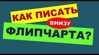 ТРЕНЕРСКИЕ ФИШКИ. 40. ЛАЙФХАК как писать внизу флипчарта