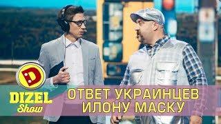 Чем ответила Украина на запуск Space X Илона Маска Дизель шоу | Дизель cтудио