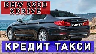 BMW 520D XDRIVE/ КРЕДИТ/ТАКСИ ДИМОН/ПЛАТЁЖ 60000 В МЕСЯЦ/