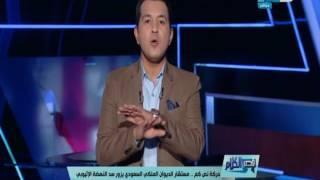 قصر الكلام - الاعلامي محمد الدسوقي يوجة رسالة قوية الى مستشار العاهل السعودى لزيارتة لسد النهضة
