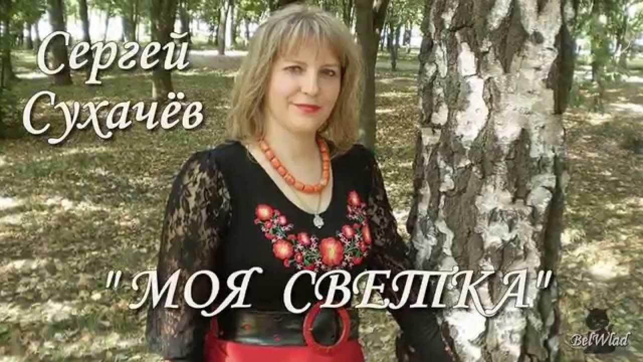 Сергей сухачёв я от тебя балдею youtube.