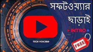 إنشاء مجانية مقدمة الفيديو و YT دون أي برنامج البنغالية التعليمي 2018