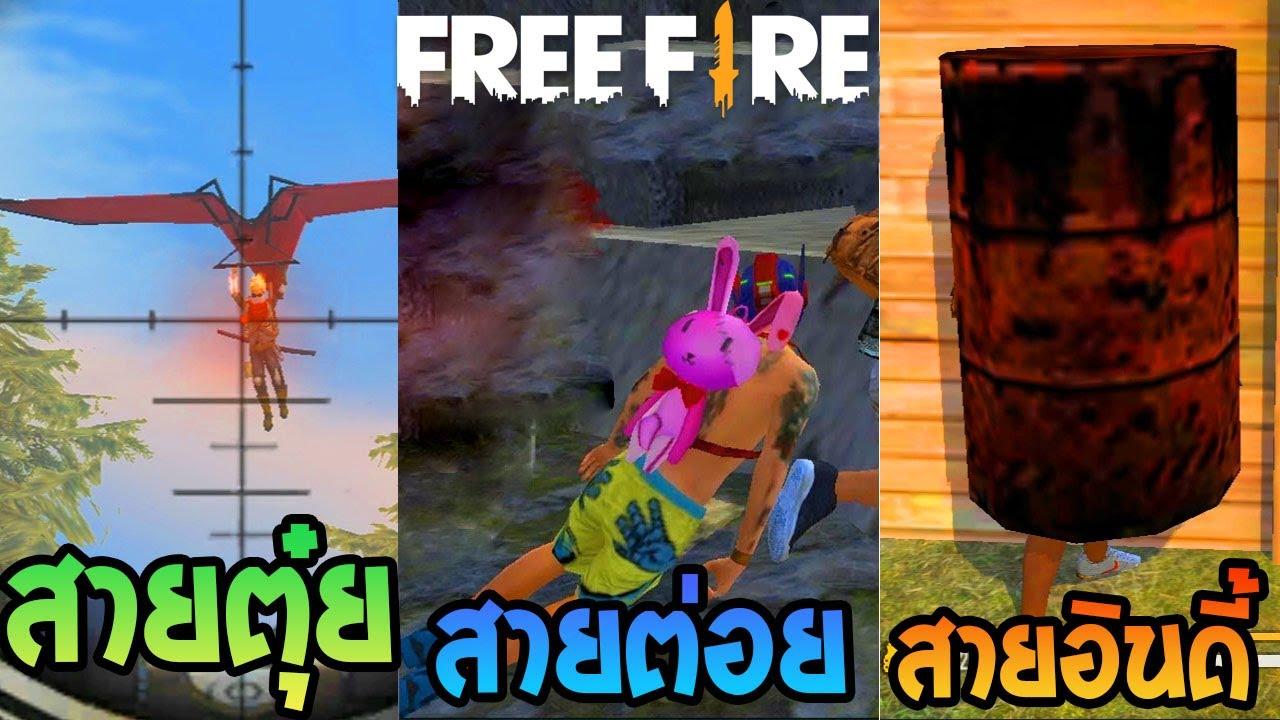 คุณคือผู้เล่นสายไหนในฟีฟาย | Garena Free Fire