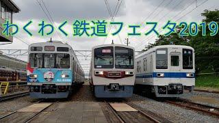 【秩父鉄道】わくわく鉄道フェスタ2019の様子
