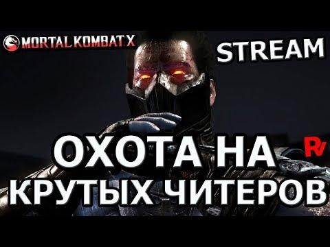 ?[STREAM] ?ОХОТА НА ДИКИХ ЧИТЕРОВ?Mortal Kombat X mobile(ios) thumbnail