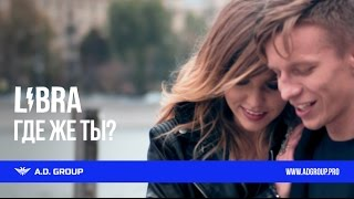 Libra - Где же ты