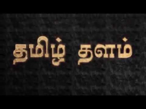 Aramm   Official Trailer Tamil  ...