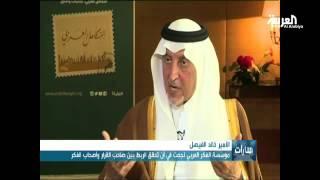 خالد الفيصل: يفسرون الدين على هواهم