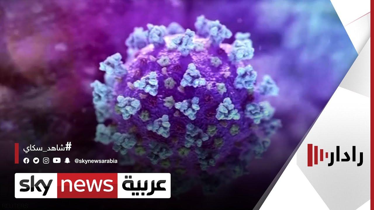 الصين ترصد بؤرا وبائية جديدة لفيروس كورونا | #رادار  - نشر قبل 9 ساعة