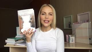 Книга радости. Обзор Книги, основные моменты. Далай Лама, Десмонд Туту