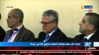 الندوة الصحفية لأحمد اويحيى : المؤتمر الجهوي للأرندي لولايت الوسط  ـ زرالدة ـ