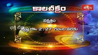 Today Kalachakram   Archana   20 May 2019   Bhakthi TV