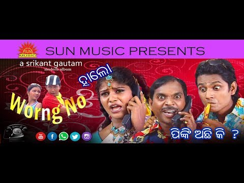 Hello Pinki Acchi ki || Wrong Number || Super Hit Video Song ||Sun Music Album Hits