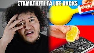 ΣΤΑΜΑΤΗΣΤΕ ΤΑ LIFE HACKS ! | Manos