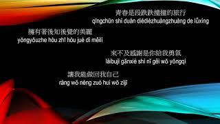 Hebe Tien 田馥甄 - Xiao Xing Yun Pinyin Lyrics 小幸運歌詞