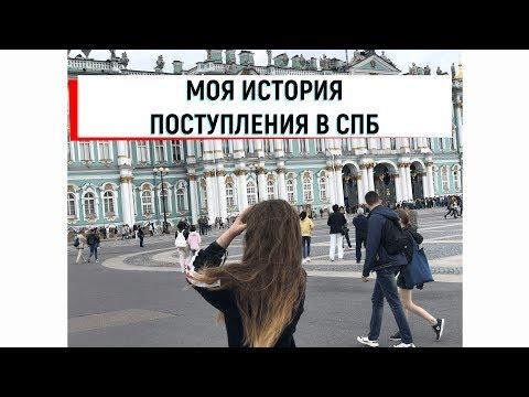 | Санкт-Петербург глазами абитуриента | Моя история поступления в Питер | Университеты СПб |