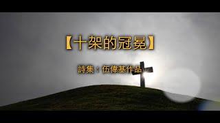 (粵) 廣東話詩歌